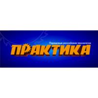 Торговый бренд Практика от официального представителя