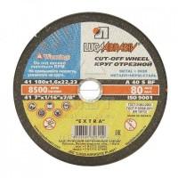 Купить отрезные диски Луга Абразив в Санкт-Петербурге и Ленинградской области с доставкой